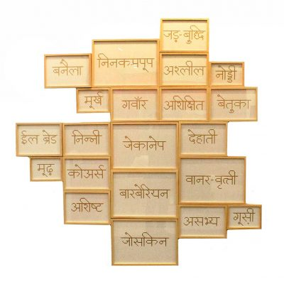 Translations of Gawar-Akshay-Rathore